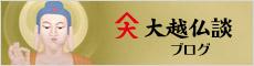 大越仏談(ブログ)