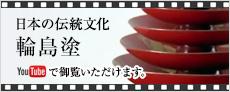 日本の伝統文化 輪島塗