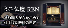 ミニ仏壇 REN