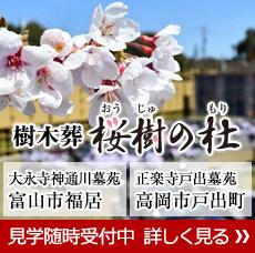 桜樹の杜(樹木葬)