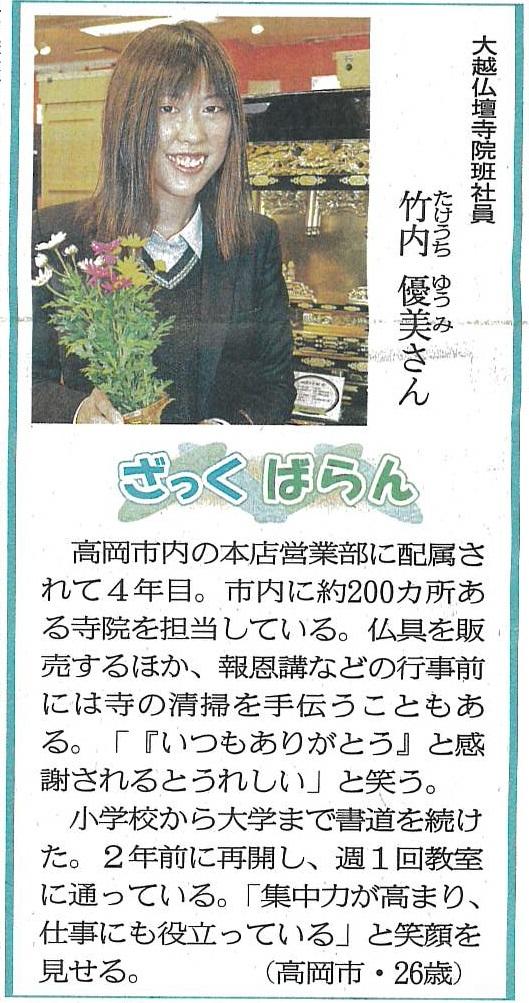 2017.3.15北日本新聞