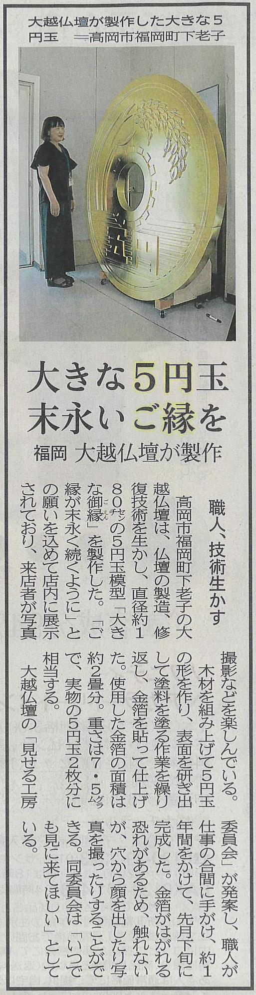 2017.5.25富山新聞