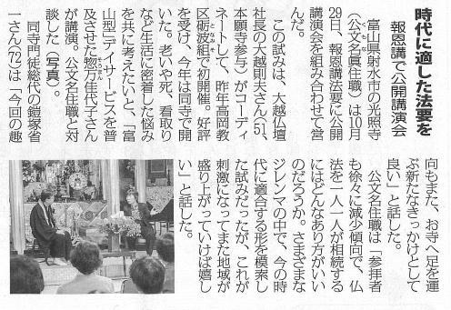 2017.11本願寺新報