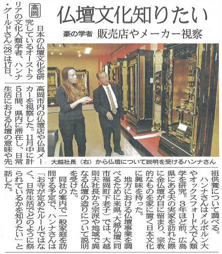 2017.11.18北日本新聞