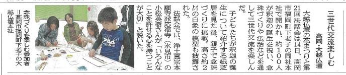 180415富山新聞