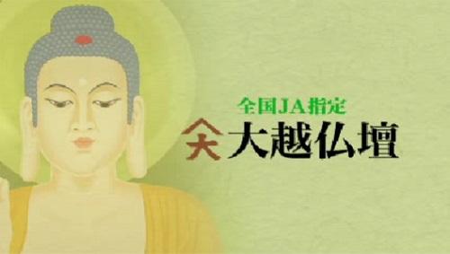 8大越仏壇~