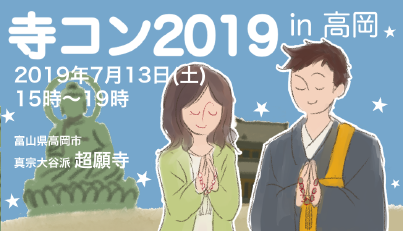 2019寺コン