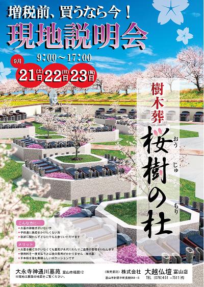 桜樹の杜9月現地説明会