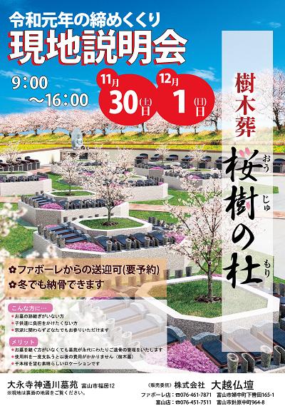 桜樹の杜パンフ表_web用(2019.11月OL済)400