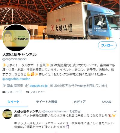Twitter20200123