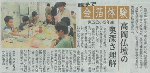 富山新聞20120624