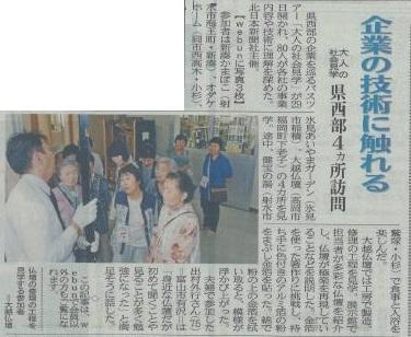 北日本新聞20120630