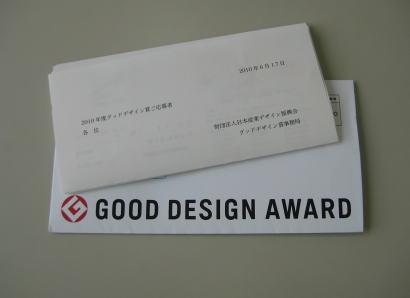 グッドデザイン2010