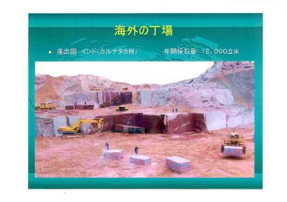 インド採石場