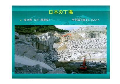 日本採石場