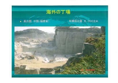 中国採石場1