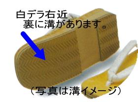 白デラ右近(草履)